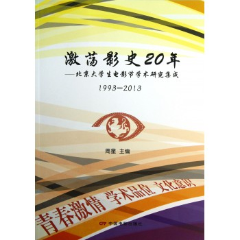 激荡影史20年--北京大学生电影节学术研究集成(1993-2013)