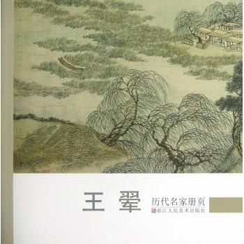 王翚/历代名家册页