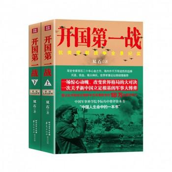 开国第一战(上下)