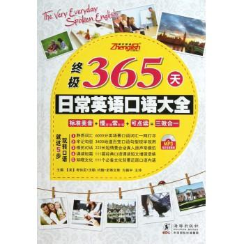 终*365天日常英语口语大全(附光盘)