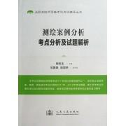 测绘案例分析考点分析及试题解析/注册测绘师资格考试应试辅导丛书