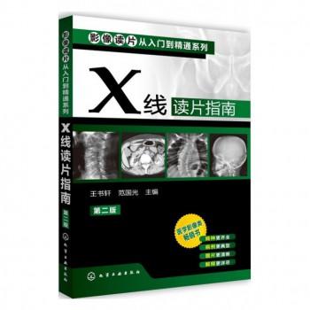 X线读片指南(第2版)/影像读片从入门到精通系列