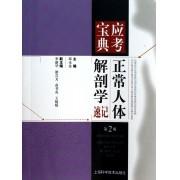 正常人体解剖学速记(第2版)/应考宝典