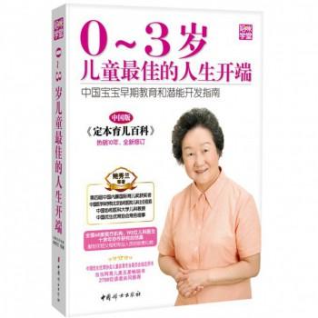 0-3岁儿童*佳的人生开端(中国宝宝早期教育和潜能开发指南)/妈咪学堂