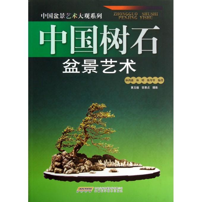 中国树石盆景艺术/中国盆景艺术大观系列