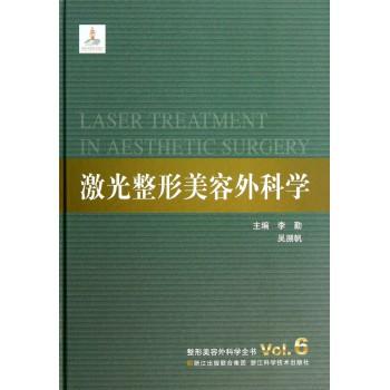 激光整形美容外科学(精)/整形美容外科学全书