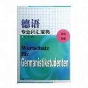 德语专业词汇宝典(词根+词缀)