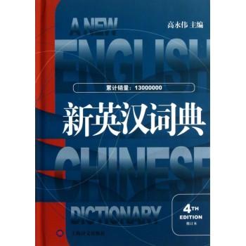 新英汉词典(修订本)(精)