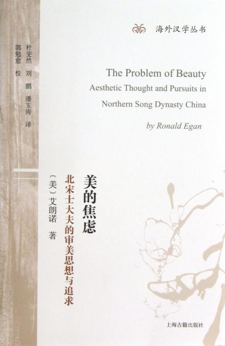 美的焦虑(北宋士大夫的审美思想与追求)/海外汉学丛书