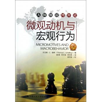 微观动机与宏观行为/大师细说博弈论