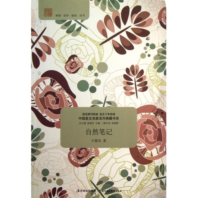 自然笔记/中国美文名家名作典藏书系
