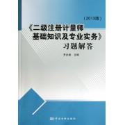 二级注册计量师基础知识及专业实务习题解答(2013版)