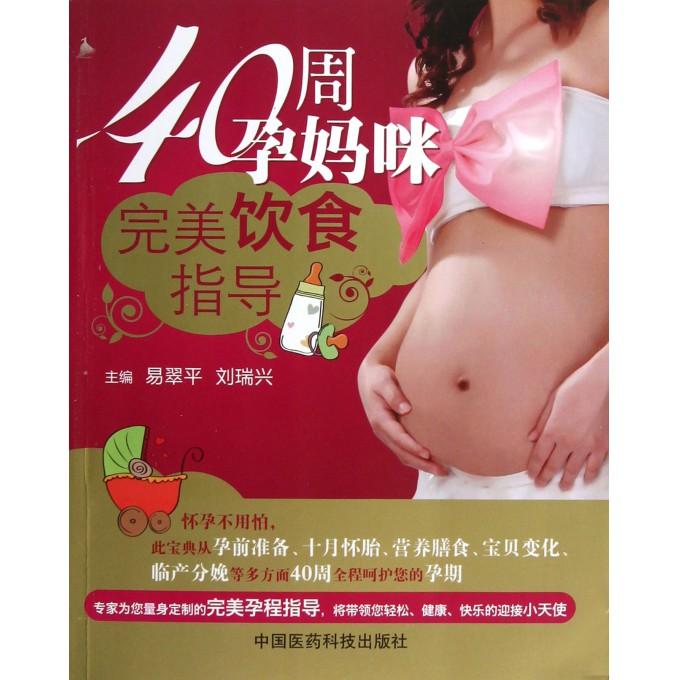 40周孕妈咪饮食指导