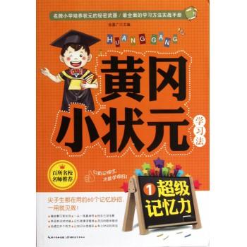 超级记忆力/黄冈小状元学习法