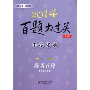 中考化学(提高百题修订版)/2014百题大过关