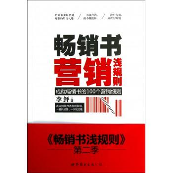 畅销书营销浅规则(成就畅销书的100个营销细则)