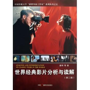 世界经典影片分析与读解(第2版)/中国传媒大学潘桦导演工作室系列丛书