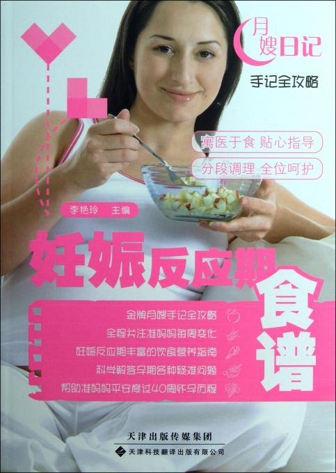 妊娠反应期食谱(月嫂日记)