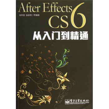 After Effects CS6从入门到精通