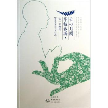华枝春满天心月圆(弘一大师传)/浪漫古典行