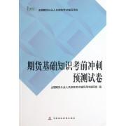 期货基础知识考前冲刺预测试卷(全国期货从业人员资格考试辅导用书)