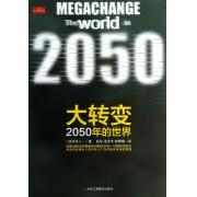 大转变(2050年的世界)