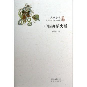 中国舞蹈史话/大家小书