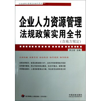 企业人力资源管理法规政策实用全书(含地方规定)/企业法律与管理实务操作系列