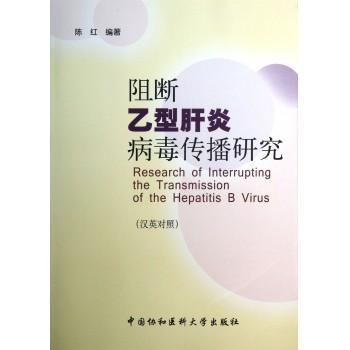 阻断乙型肝炎病毒传播研究(汉英对照)