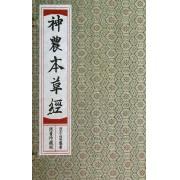 神农本草经(限量珍藏版)(精)/汲古山房丛书
