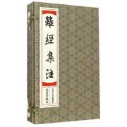 难经集注(限量珍藏版共3册)(精)/汲古山房丛书