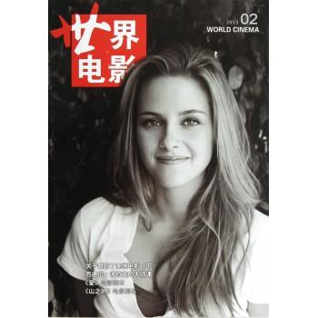 世界电影(2013.2双月刊)