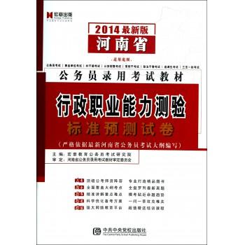行政职业能力测验标准预测试卷(2014*新版河南省***录用考试教材)