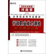 行政职业能力测验标准预测试卷(2014最新版河南省公务员录用考试教材)