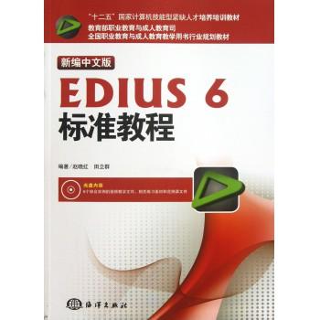 新编中文版EDIUS6标准教程(附光盘十二五国家计算机技能型紧缺人才培养培训教材)