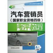 汽车营销员<国家职业资格四级>考评教程/汽车行业职业资格考试辅导丛书