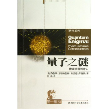 量子之谜--物理学遇到意识/物理系列