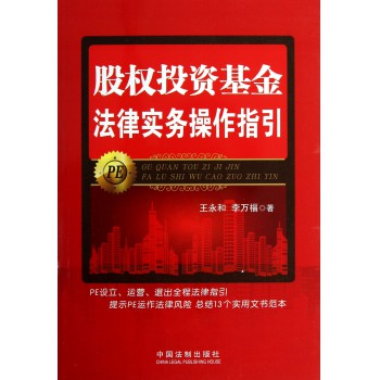 股权投资基金法律实务操作指引