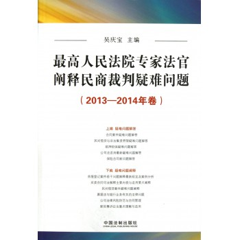 *高人民法院专家法官阐释民商裁判疑难问题(2013-2014年卷)