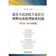 最高人民法院专家法官阐释民商裁判疑难问题(2013-2014年卷)