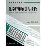 化学纤维鉴别与检验/材料新技术丛书