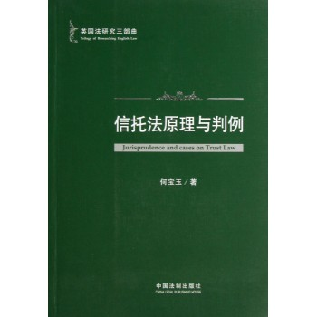 信托法原理与判例(英国法研究三部曲)