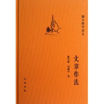 文章作法(精)/跟大师学语文