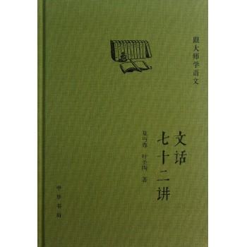 文话七十二讲(精)/跟大师学语文