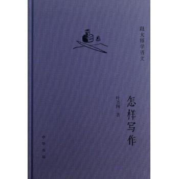 怎样写作(精)/跟大师学语文
