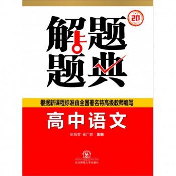高中语文解题题典