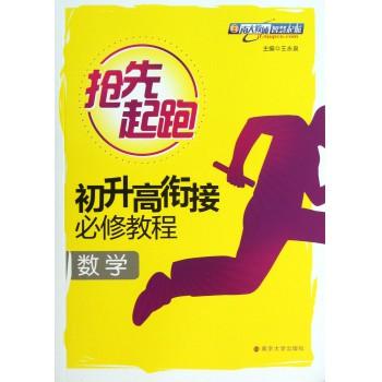 数学(初升高衔接必修教程)/抢先起跑