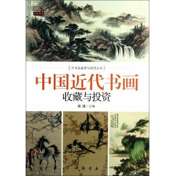 中国近代书画收藏与投资/艺术品鉴赏与投资丛书