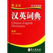 汉英词典(新版)(精)
