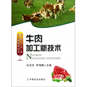牛肉加工新技术/畜禽水产品加工新技术丛书